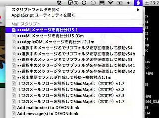 mailscripts